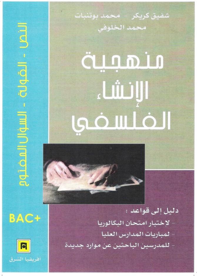 لاف كتاب منهجية الإنشاء