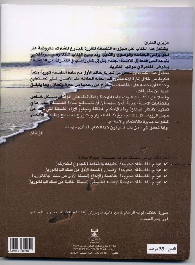 غلاف الكتاب المدرسي للجذع المشترك