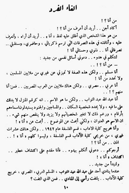 إلغاء الفرد1-إحسان عبد القدوس