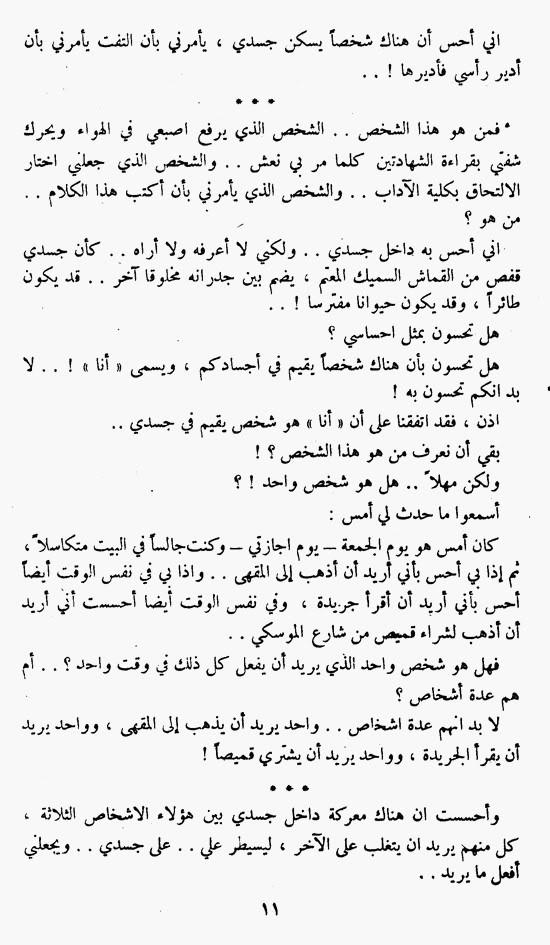 إلغاء الفرد2-إحسان عبد القدوس
