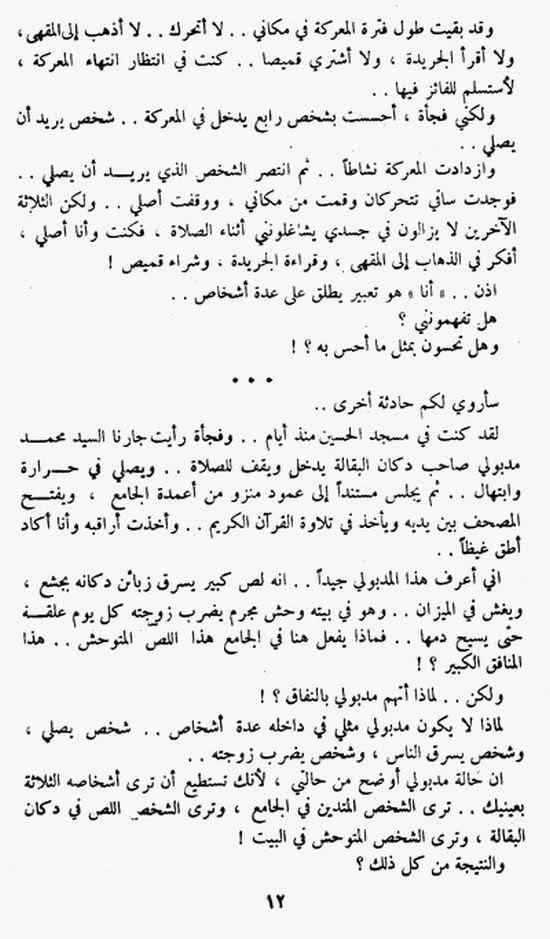 إلغاء الفرد3-إحسان عبد القدوس