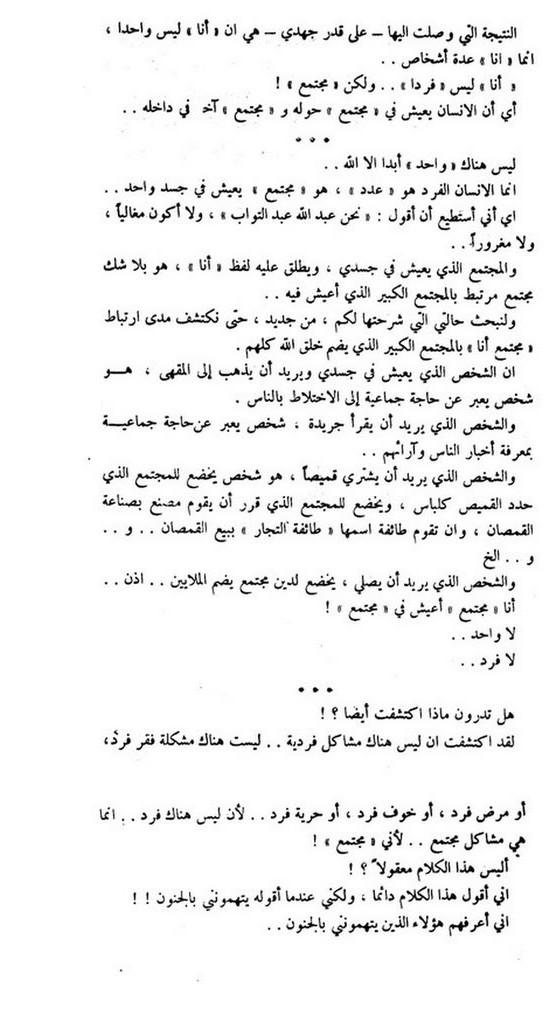 إلغاء الفرد4-إحسان عبد القدوس