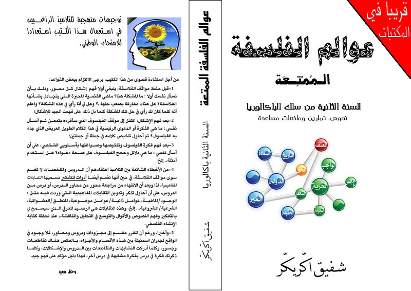 cours2kitab